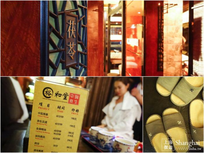 上海 ▌裕和堂腳底按摩:不一樣的中國風按摩經驗 非常超值服務好又舒服