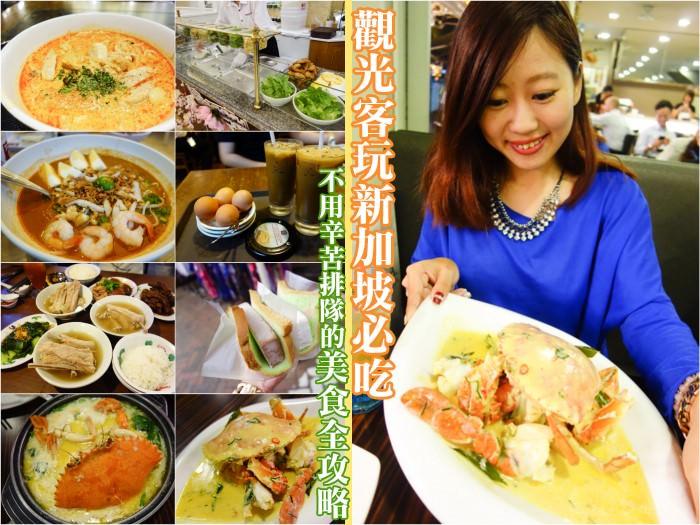 新加坡 ▌美食總整理:觀光客玩新加坡必吃 叻沙 肉骨茶 香辣奶油螃蟹 海南雞飯