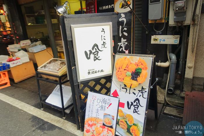 築地市場,東京自由行,東京海鮮丼,東京生魚片好吃,築地內市場,築地外市場