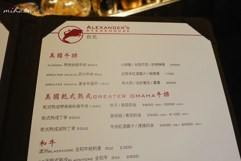 alexander,信義區約會餐廳,信義區牛排,東區約會餐廳,東區牛排推薦,東區高級餐廳,乾式熟成牛排,