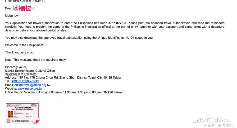 菲律賓簽證,菲簽申請,菲簽教學,菲簽線上辦,線上申請菲簽,宿霧自由行,長灘島自由行,科隆島自由行,巴拉望自由行