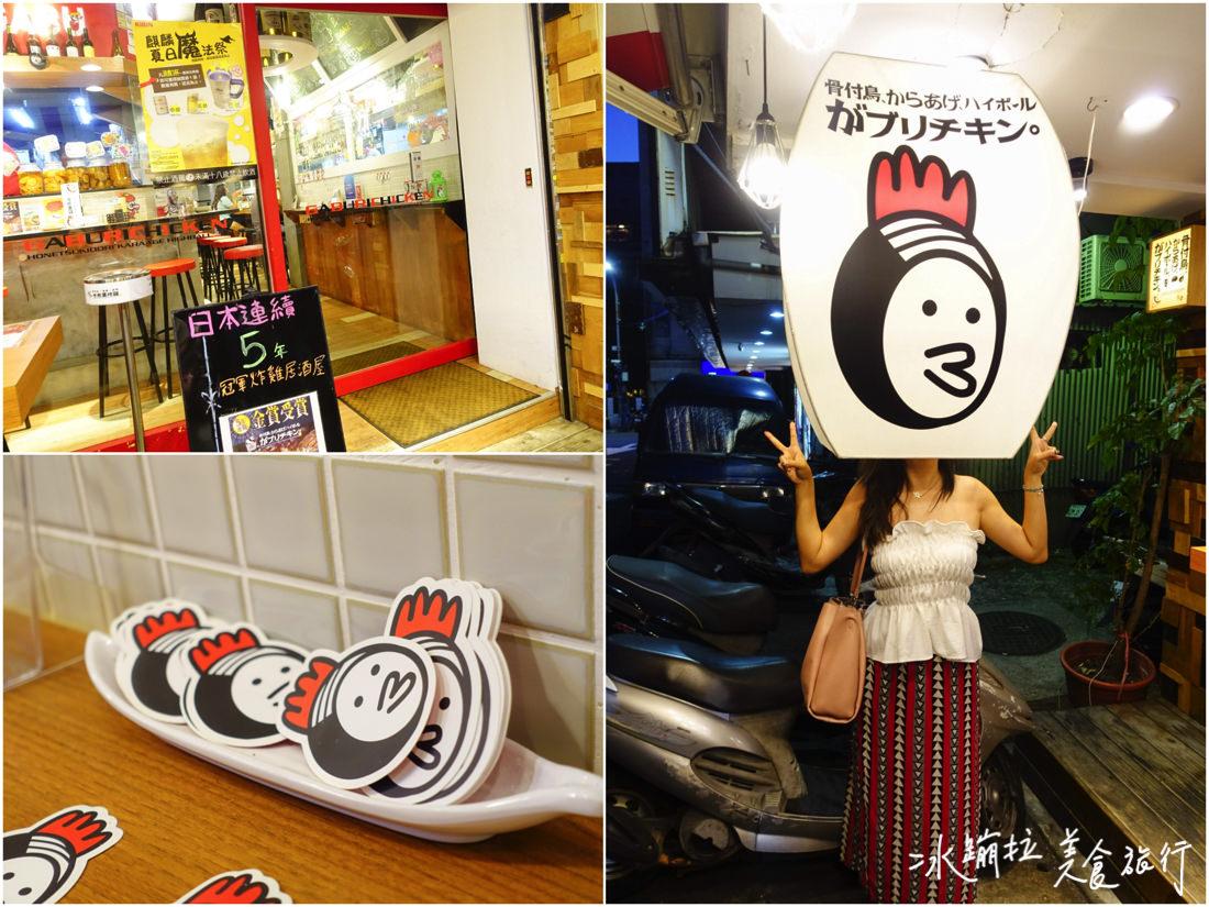 卡布里炸雞,台北居酒屋,大安區居酒屋,東區居酒屋,台北聚餐餐廳,台北喝酒餐廳,台北宵夜