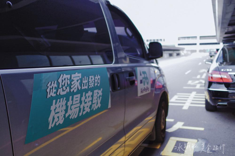 便宜機場接送,機場接送推薦,台北機場接送,機場共乘,airpopo,包車機場接送,機場接送專折,機場接送折扣