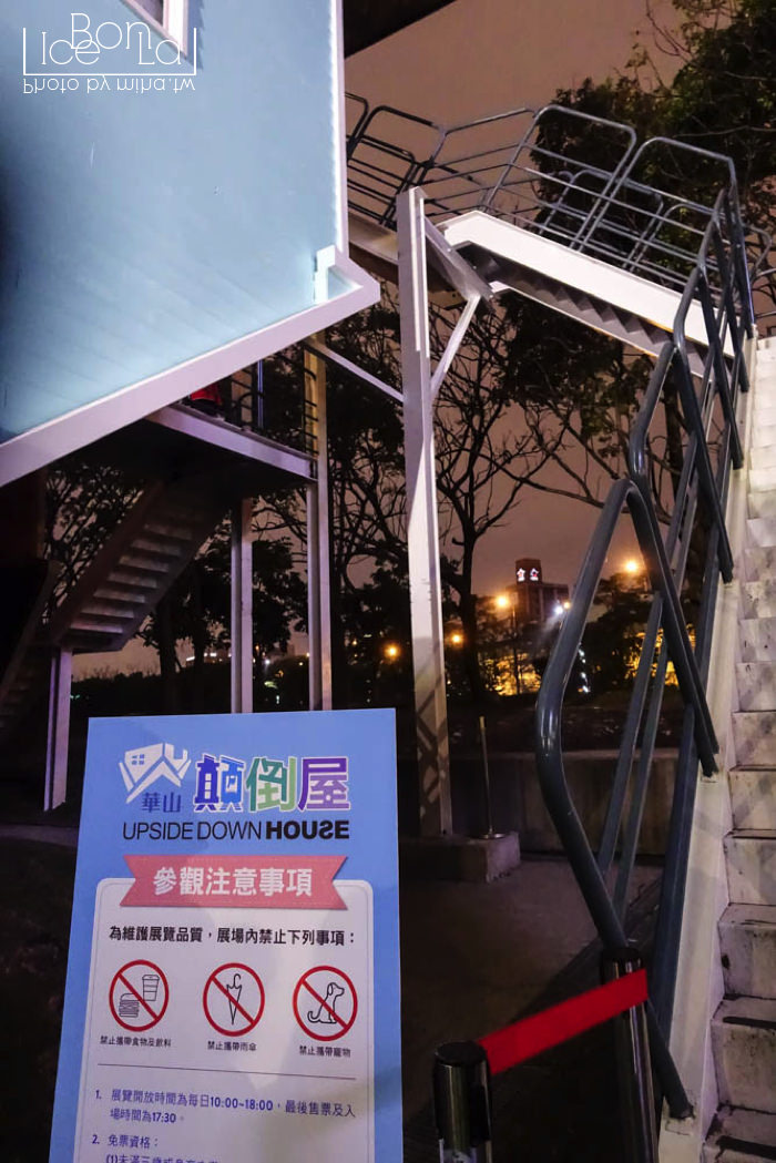 華山顛倒屋,台北好玩景點,台北自由行,台北華山藝文園區,忠孝新生景點,華山