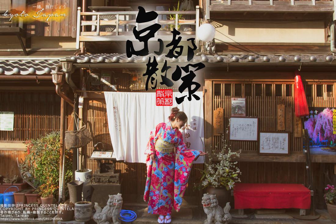 京都自由行,京阪自由行,京都穿和服,京都和服推薦,京都和服,京都夢館,夢館和服,京都住宿推薦,京都好玩,清水寺和服和服