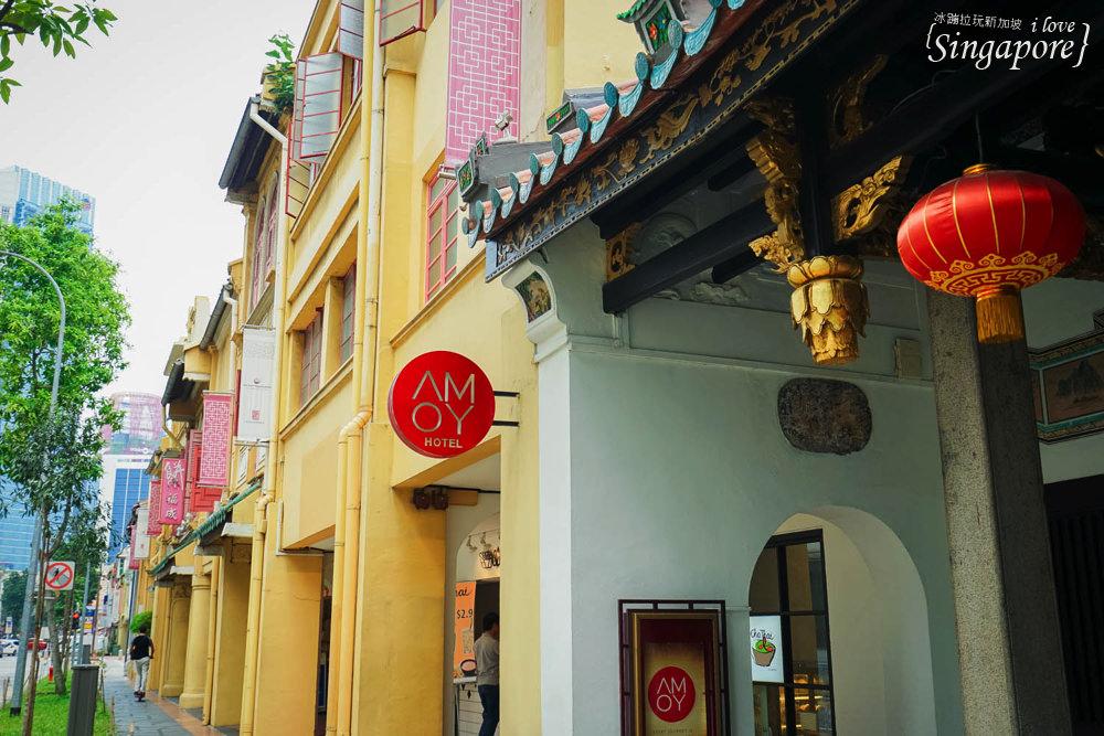 新加坡飯店推薦,新加坡住宿推薦,新加坡遠東集團,新加坡amoy,新加坡景點,新加坡自由行,新加坡好玩