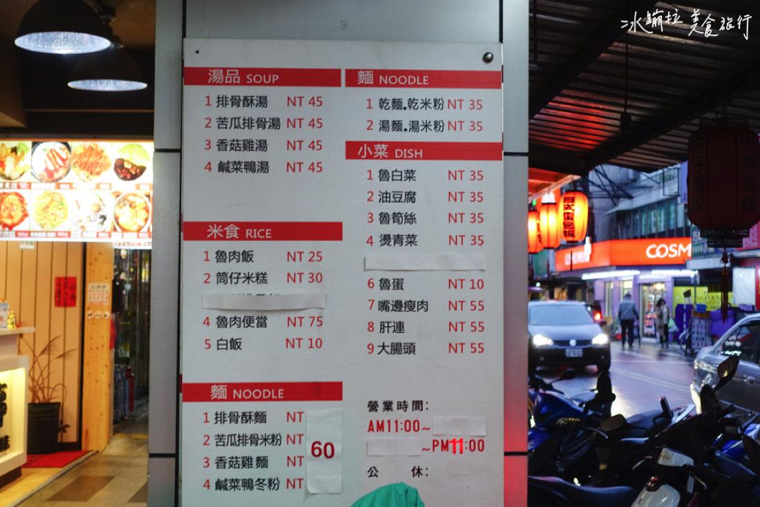 台北美食推薦,台北好吃餐廳,台北小吃,台北聚餐餐廳,台北米糕,筒仔米糕,台北自由行