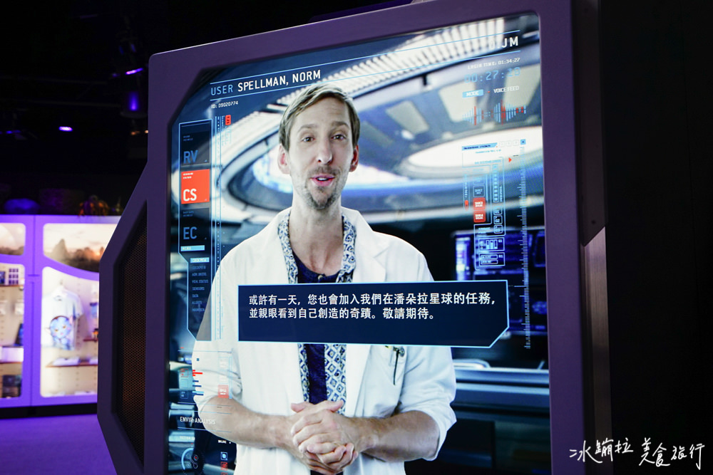 阿凡達探索世界展覽,阿凡達展覽,台北展覽,台北自由行,台北景點,台北好玩,