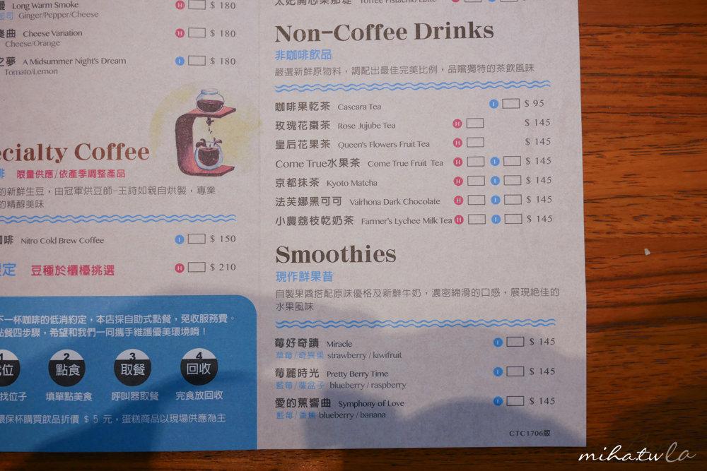 台中自由行,台中咖啡廳,台中審計新村,成真咖啡,單程咖啡,鐘樓愛人場景