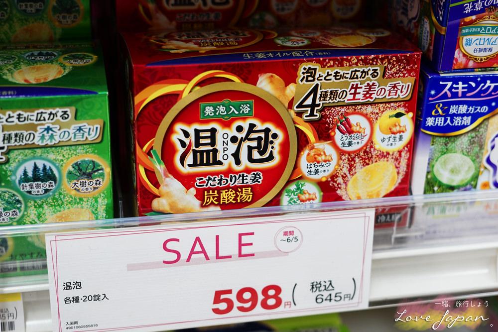 日本藥妝,日本藥妝推薦,日本必買藥妝,2017日本藥妝