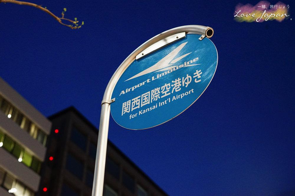 京都自由行,關西機場到京都交通,京都利木津巴士,利木津巴士班次,利木津巴士四条烏丸站
