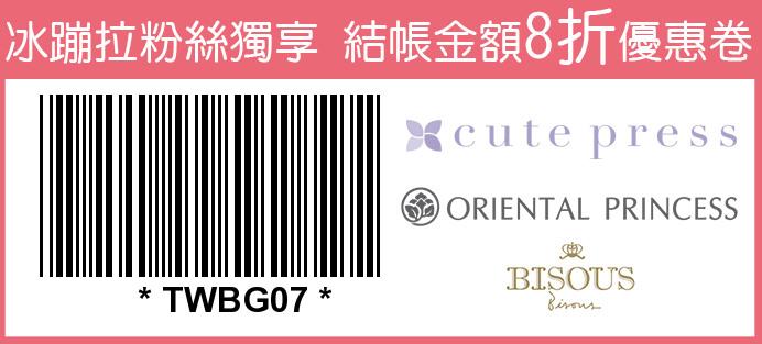 cutepress折價卷,曼谷彩妝推薦,曼谷彩妝折價卷,orientalprincess折價卷