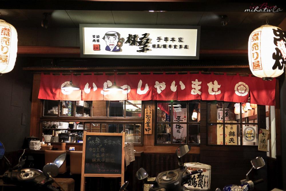 林桑燒肉,林桑居酒屋,台北居酒屋,台北燒烤,台北聚餐餐廳