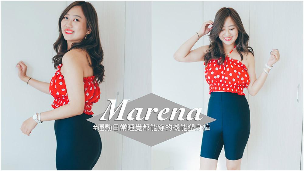 marena塑身褲,運動塑身褲推薦,好穿塑身褲,睡覺塑身褲,搭機塑身褲,