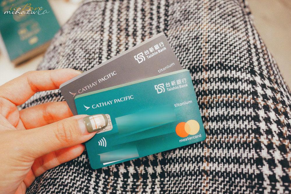 台新銀行,台新信用卡,里程信用卡,國泰航空信用卡,國泰航空遨翔鈦金卡,國泰航空里程信用卡