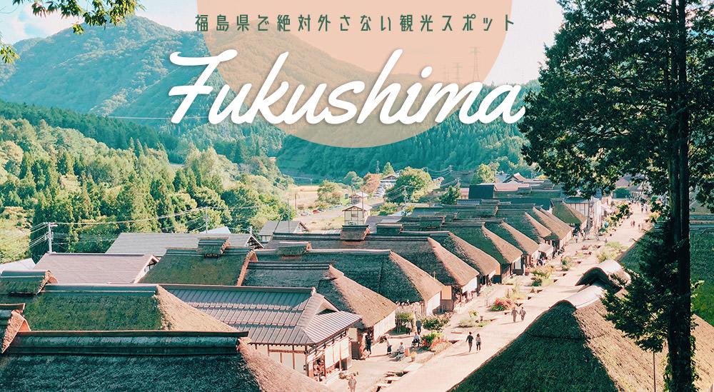 福島自由行,福島旅行,福島景點,福島好玩,fukushima