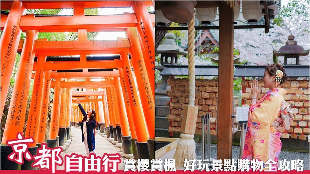 京都自由行,京都景點,京都好玩,京都賞櫻,京都賞楓,京都飯店推薦