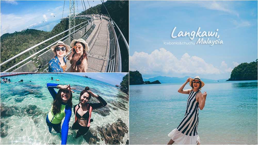 蘭卡威自由行,蘭卡威景點,蘭卡威住宿推薦,馬來西亞,