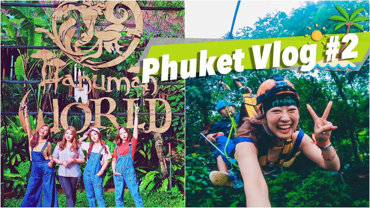 普吉島,普吉島自由行,airasia,吉隆坡,叢林飛索,Hanuman World