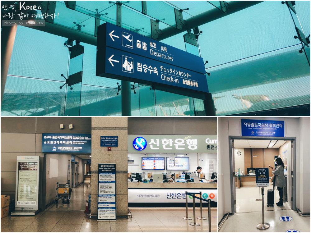 韓國自動通關,韓國快速通關,機場快速通關,機場自動通關