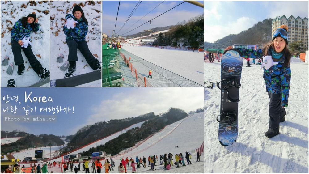 洪川大明維爾瓦第滑雪村,首爾滑雪,韓國滑雪,首爾雪場,韓國雪場,滑雪新手,滑雪一日遊,首爾自由行
