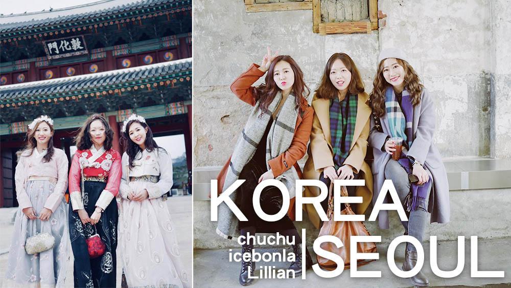 首爾自由行,首爾好玩,首爾景點,首爾姊妹之旅