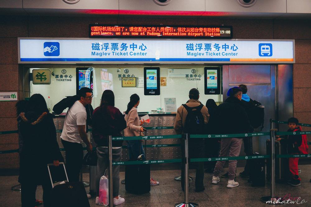 上海自由行,上海機場攻略,浦東機場交通,上海機場交通,上海好玩,上海住宿,上海景點