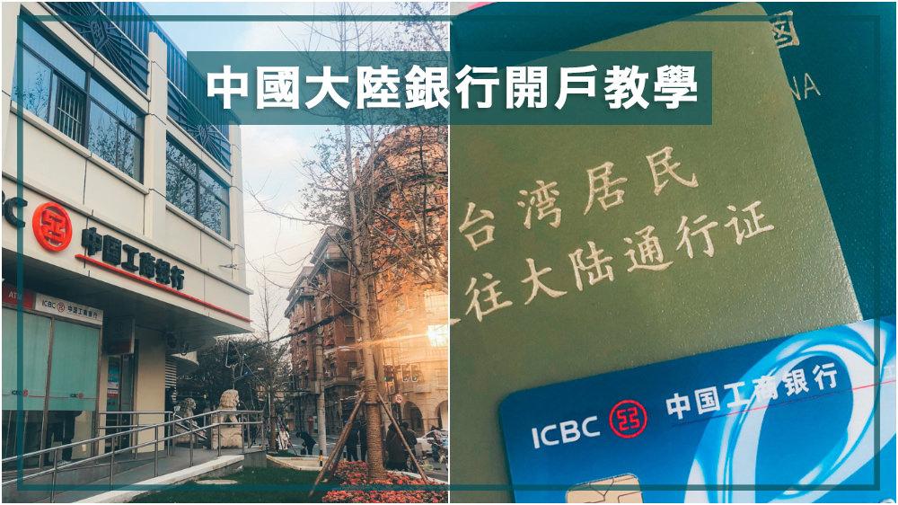 中國開戶,中國辦門號,中國門號,中國銀行開戶,中國實名制