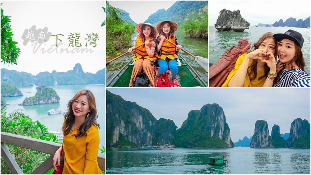 越南自由行,越南下龍灣,越南河內,越南好玩,越南景點,越南行程