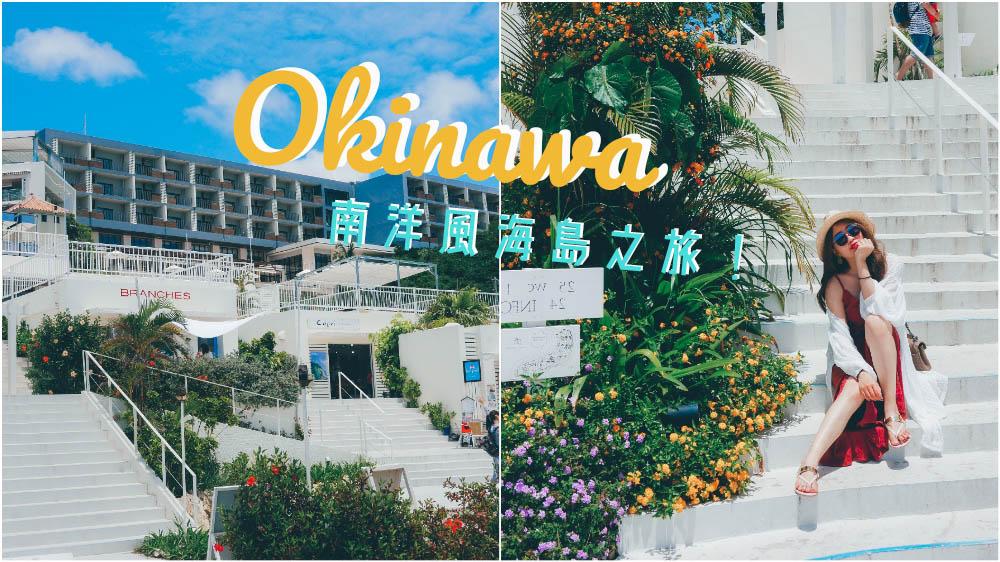 沖繩自由行,沖繩景點,沖繩好玩,沖繩住宿推薦,沖繩潛水,沖繩機票