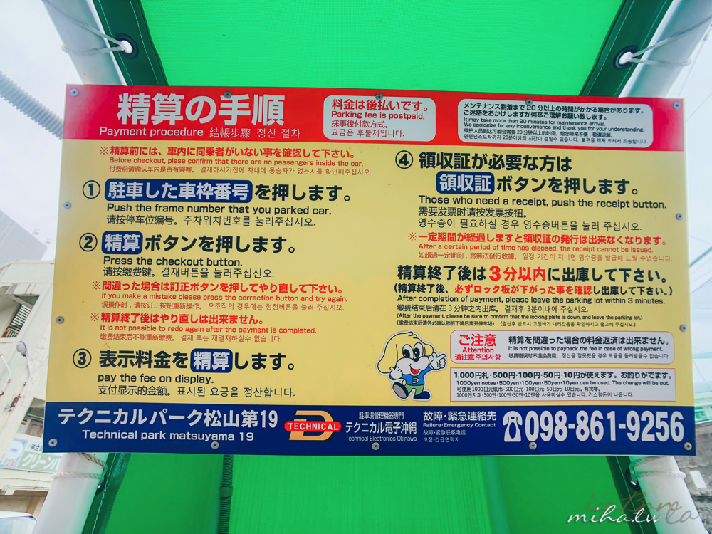 沖繩自由行,沖繩租車,沖繩景點,沖繩好玩,沖繩