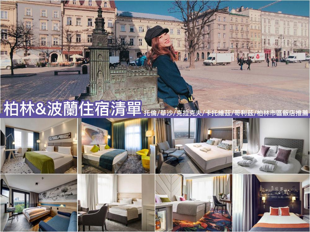德國自由行,柏林自由行,波蘭自由行,波蘭飯店推薦,柏林飯店推薦