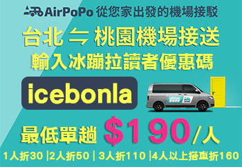 airpopo,台北機場接送,機場接送包車,機場接送折扣,airpopo折扣
