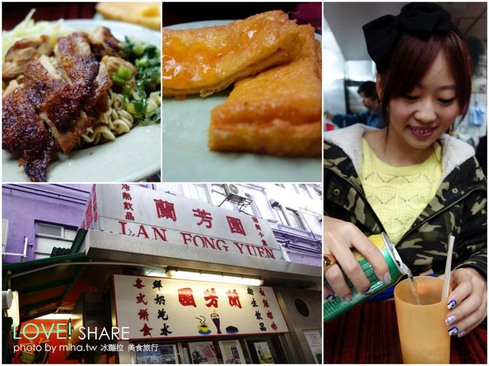 香港 ▌中環地鐵站:到香港一定要喝的蘭芳園絲襪奶茶和特別半山手扶梯