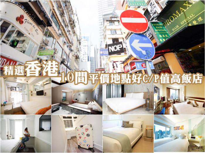 【香港自由行】便宜住宿飯店推薦:離地鐵近/免費WIFI/$3000左右連結整理