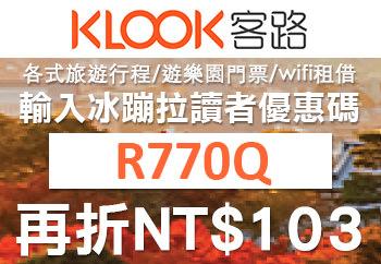 klook,台灣klook,klook折扣,klook免費序號,klook優惠碼